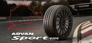 Компания Йкохама поставит шины первичной комплектации для автомобиля Porsche Panamera