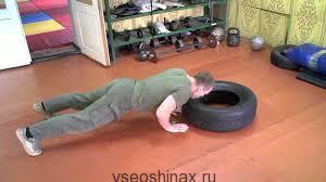 отжимания от шины