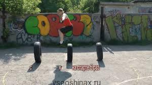 прыжки через покрышку