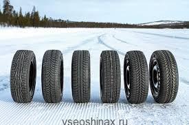 Рейтинг зимних шипованных шин в 2014-2015 г.