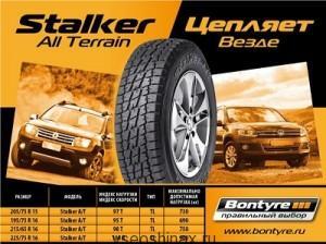 Новые грязевые шины Bontyre Stalker M/T