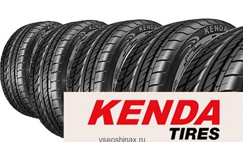Новые шины Кендо