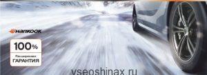 Hankook расширяет гарантию для зимних шин в России!