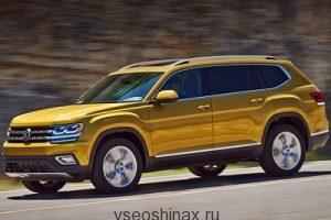 Шины для нового Volkswagen Atlas