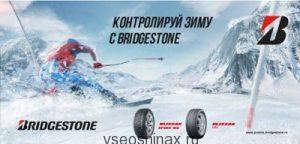 Bridgestone разыграет поездку в Германию или iPhone7 Special Edition!
