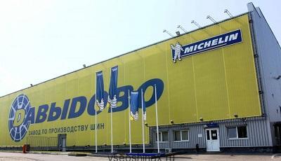 Завод Мишлен в России
