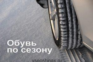 Комитет Госдумы не поддержал законопроект о штрафах за шины не по сезону!