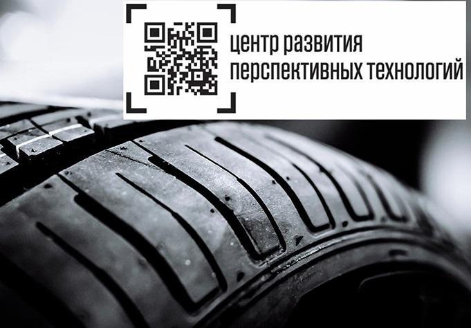 В России начался эксперимент по маркировке шин