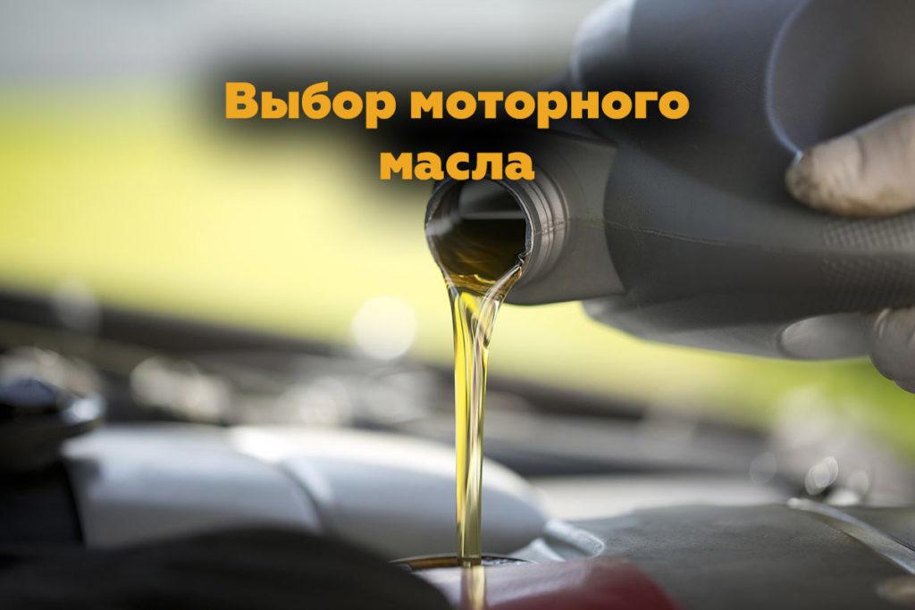 Как выбирать масло для автомобиля. Основные вопросы которые нужно знать при выборе масла.